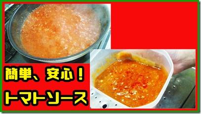 サムネイルトマトソース