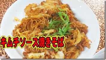 キムチ焼きそば (2)