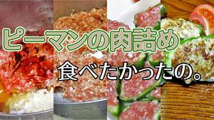 ピーマンの肉詰め (25).jpg